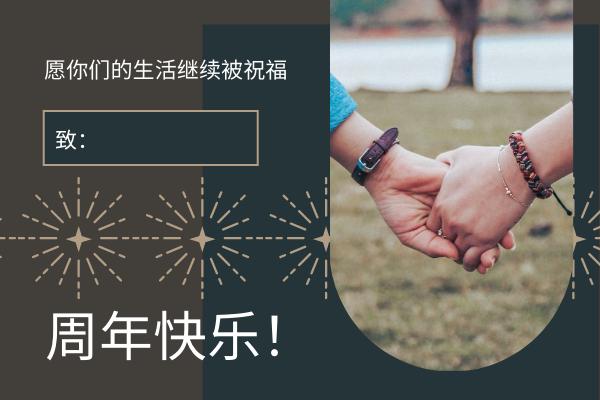贺卡 template: 繁星点点主题结婚周年贺卡 (Created by InfoART's 贺卡 maker)