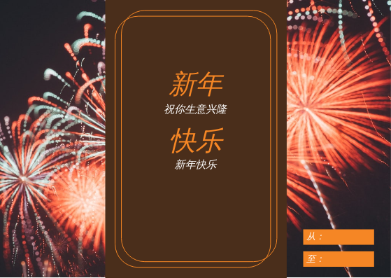 礼物卡 template: 橙色棕色新年快乐庆祝礼品卡 (Created by InfoART's 礼物卡 maker)