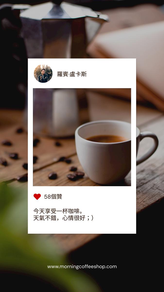 Instagram Story template: 咖啡照片Instagram框架咖啡店Instagram故事 (Created by InfoART's Instagram Story maker)