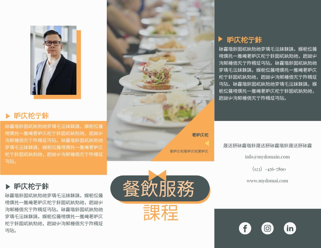 宣傳冊 template: 餐飲課程 (Created by InfoART's 宣傳冊 maker)