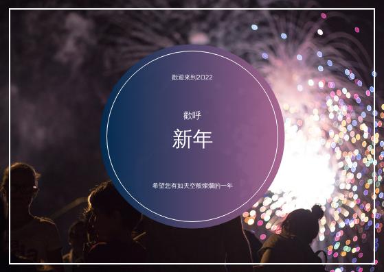 明信片 template: 紫色的天空与烟花背景新年明信片 (Created by InfoART's 明信片 maker)