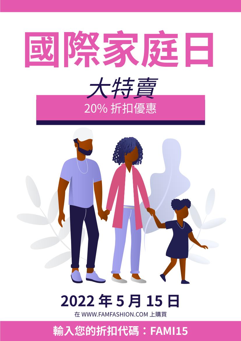 傳單 template: 國際家庭日優惠宣傳海報 (Created by InfoART's 傳單 maker)