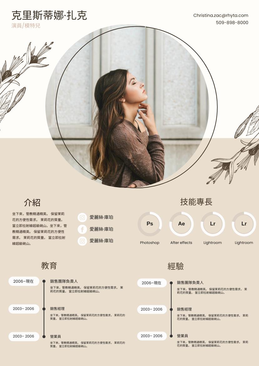 履歷表 template: 棕色簡歷4 (Created by InfoART's 履歷表 maker)