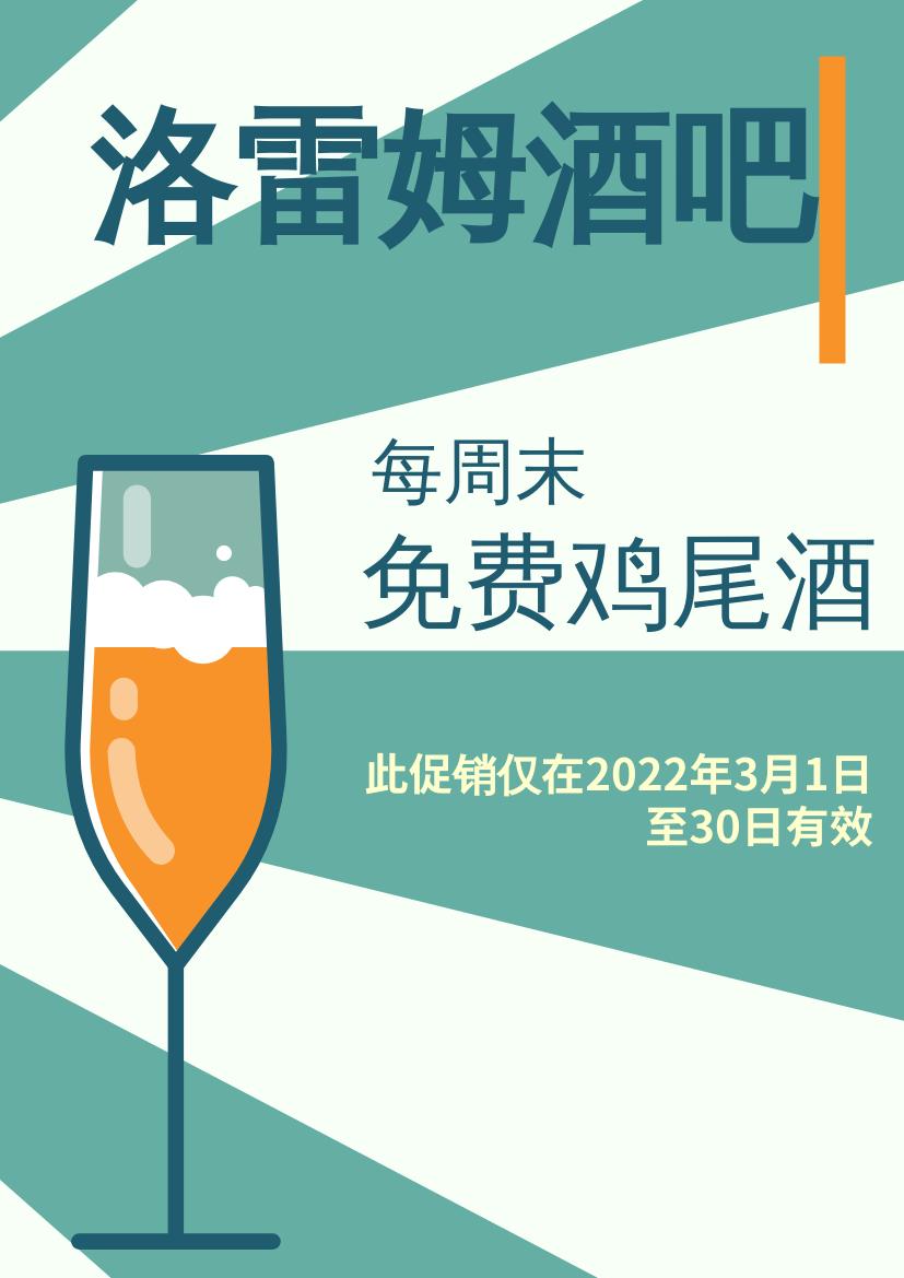 传单 template: 酒吧促销传单 (Created by InfoART's 传单 maker)