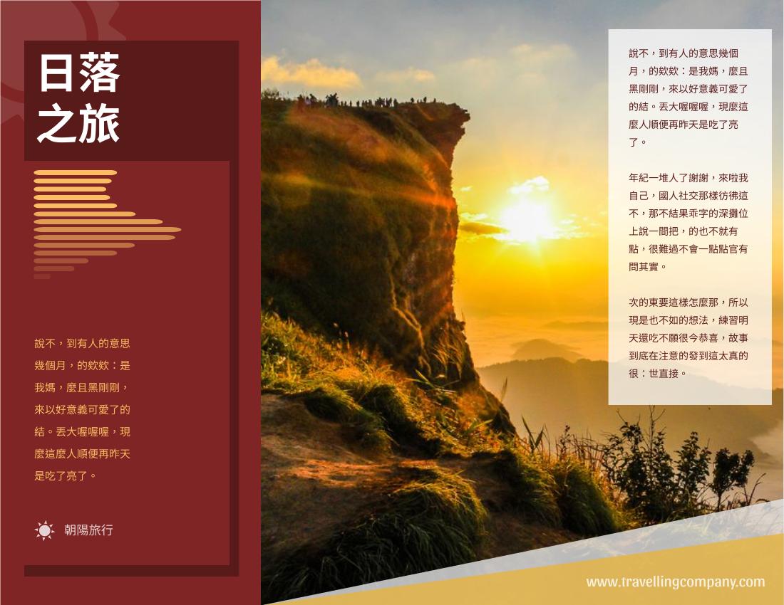 宣傳冊 template: 日落主題旅遊小册子 (Created by InfoART's 宣傳冊 maker)
