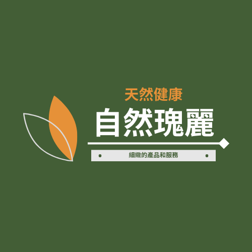 Logo template: 健康美容護理產品服務標誌 (Created by InfoART's Logo maker)