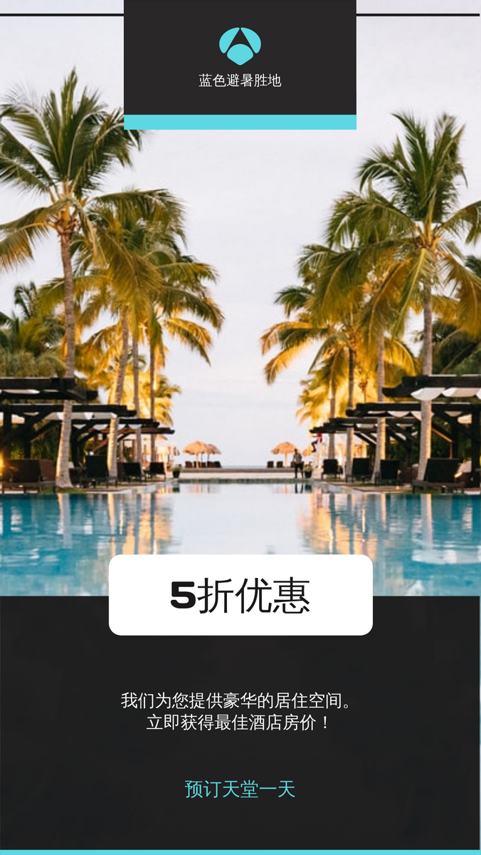 Instagram Story template: 灰色和蓝色酒店度假村预订Instagram的故事 (Created by InfoART's Instagram Story maker)