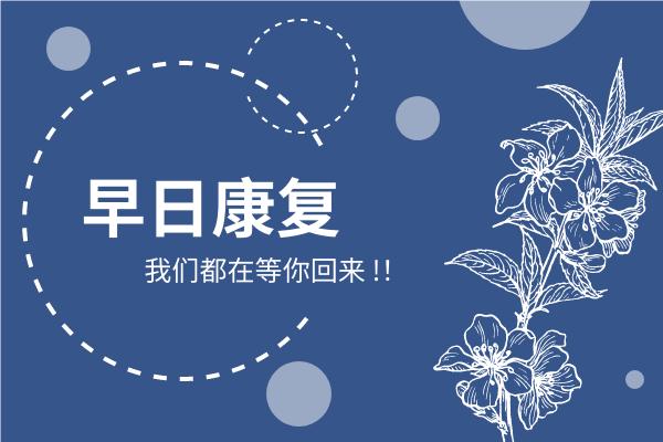 贺卡 template: 蓝白色早日康复慰问卡 (Created by InfoART's 贺卡 maker)
