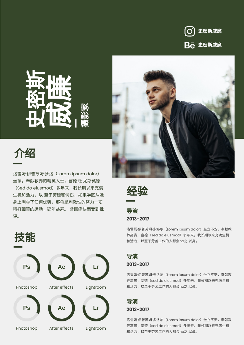 履历表 template: 绿色简历 (Created by InfoART's 履历表 maker)