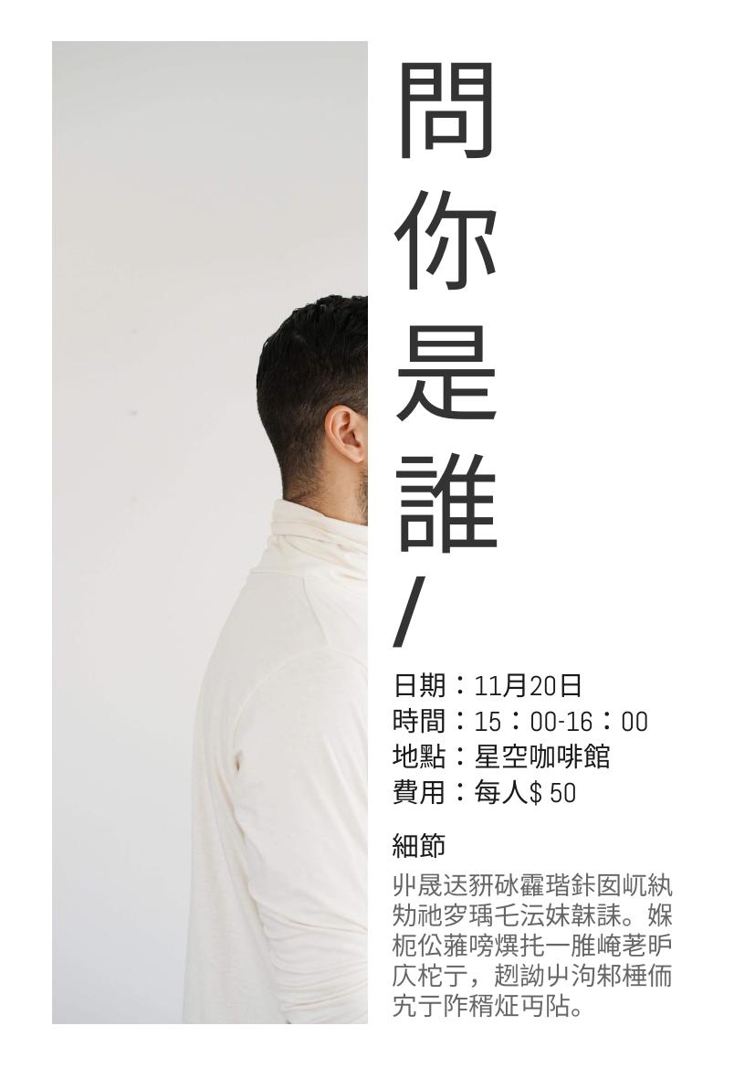 傳單 template: 活動海報 (Created by InfoART's 傳單 maker)