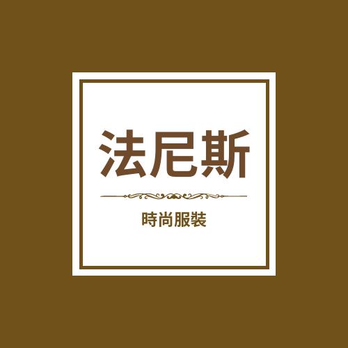 Logo template: 簡易方正時尚服裝標誌 (Created by InfoART's Logo maker)