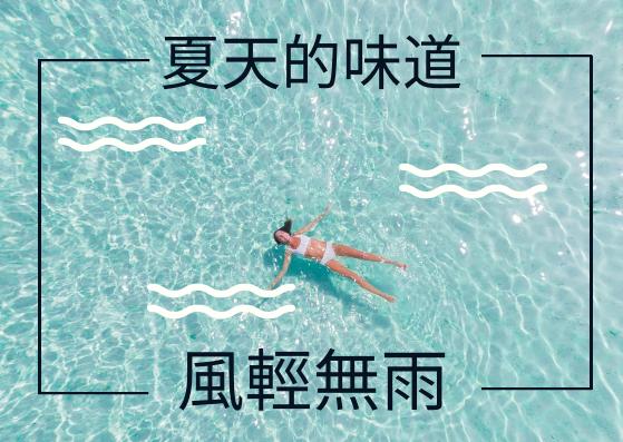 明信片 template: 游泳明信片 (Created by InfoART's 明信片 maker)