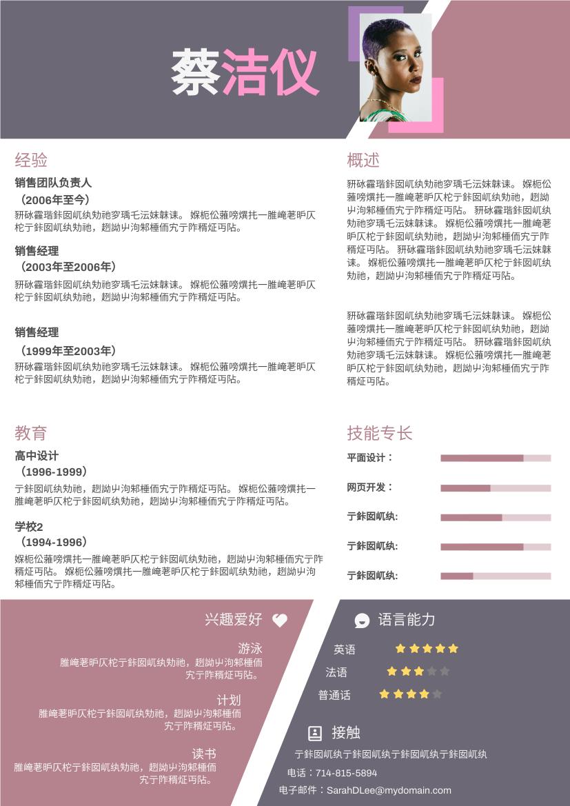 履历表 template: 奇形简历 (Created by InfoART's 履历表 maker)