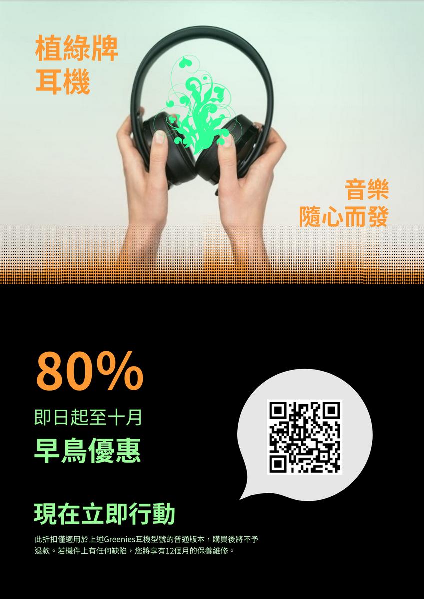 海報 template: 耳機早鳥優惠宣傳單張 (Created by InfoART's 海報 maker)
