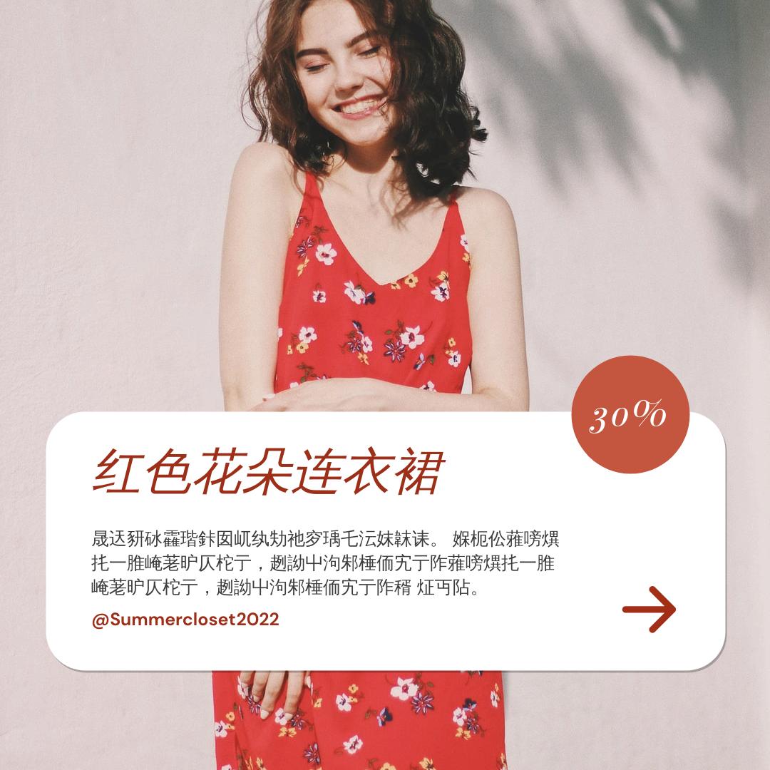 Instagram 帖子 template: 时装销售展示Instagram帖子 (Created by InfoART's Instagram 帖子 maker)
