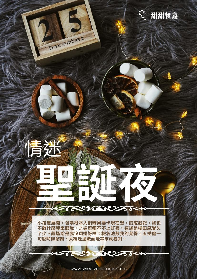 傳單 template: 情迷聖誕夜宣傳單張 (Created by InfoART's 傳單 maker)
