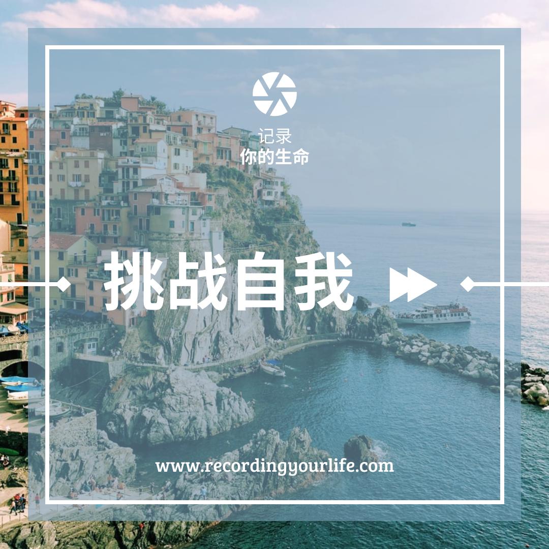 Instagram 帖子 template: 以旅游挑战自我主题Instagram帖子 (Created by InfoART's Instagram 帖子 maker)