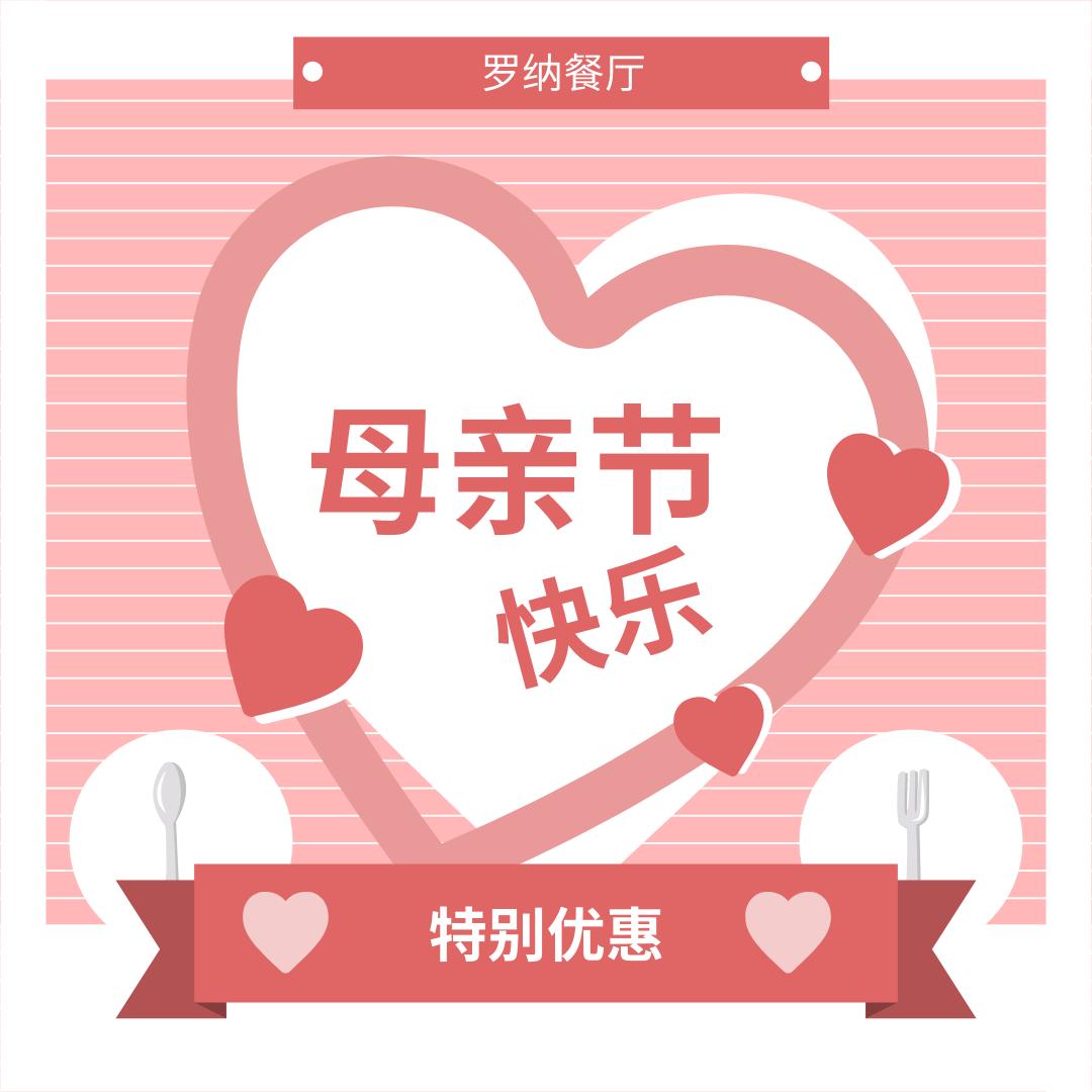 Instagram 帖子 template: 心型主题母亲节特别优惠Instagram帖子 (Created by InfoART's Instagram 帖子 maker)