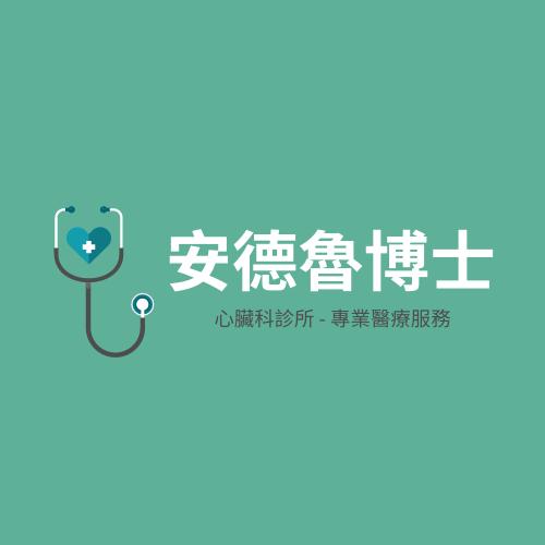 Logo template: 心臟科診所標誌 (Created by InfoART's Logo maker)