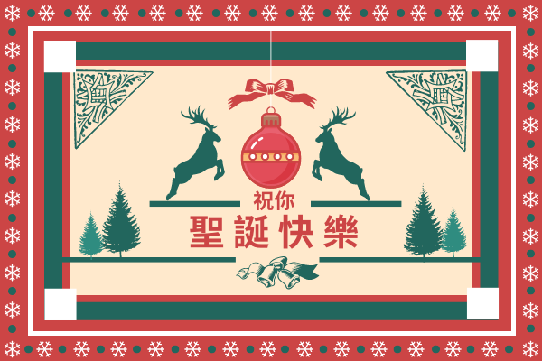 賀卡 template: 雪花邊框聖誕賀卡 (Created by InfoART's 賀卡 maker)