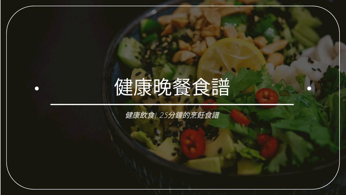 YouTube Thumbnail template: 綠色沙拉照片健康食品食譜YouTube縮略圖 (Created by InfoART's YouTube Thumbnail maker)