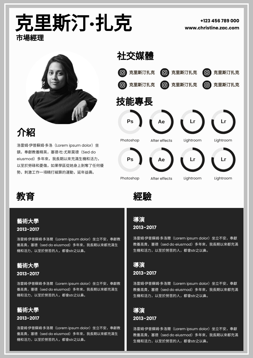 履歷表 template: 灰色調簡歷 (Created by InfoART's 履歷表 maker)
