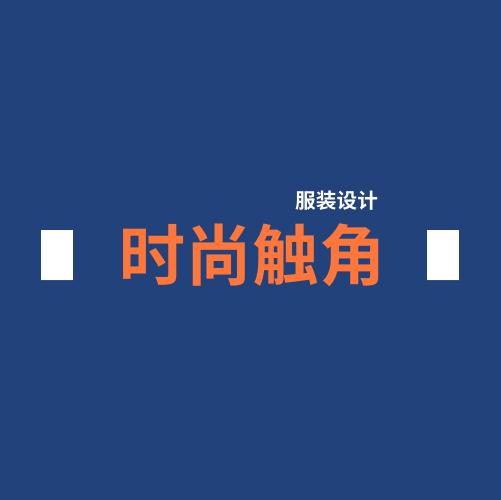 Logo template: 时尚服装设计品牌标志 (Created by InfoART's Logo maker)