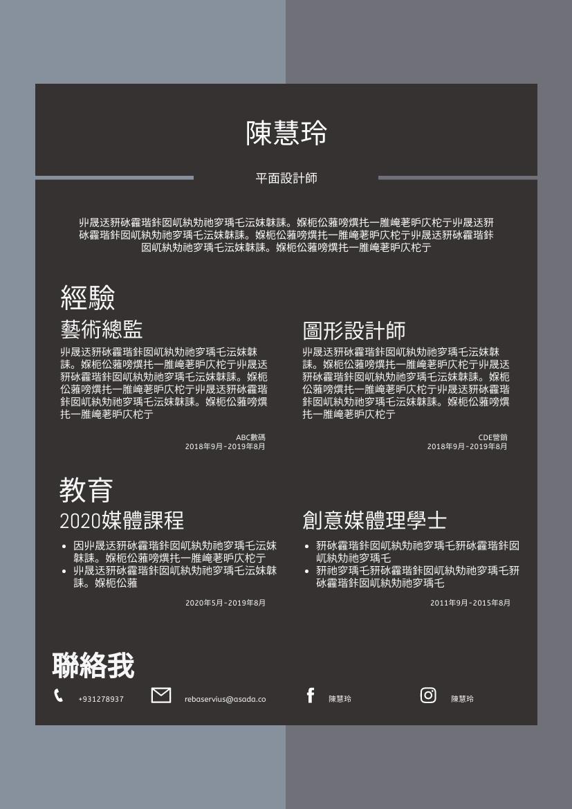履歷表 template: 灰色簡歷 (Created by InfoART's 履歷表 maker)