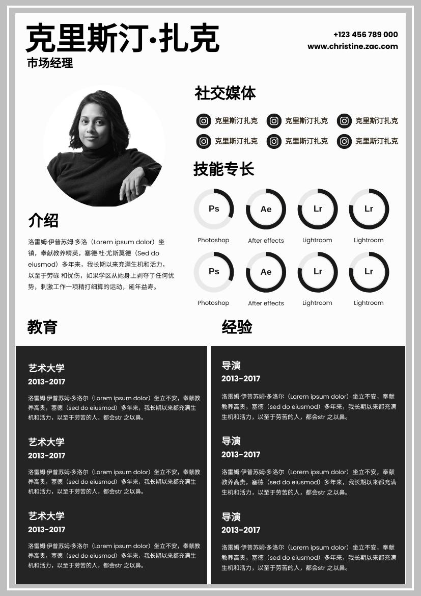 履历表 template: 灰色调简历 (Created by InfoART's 履历表 maker)