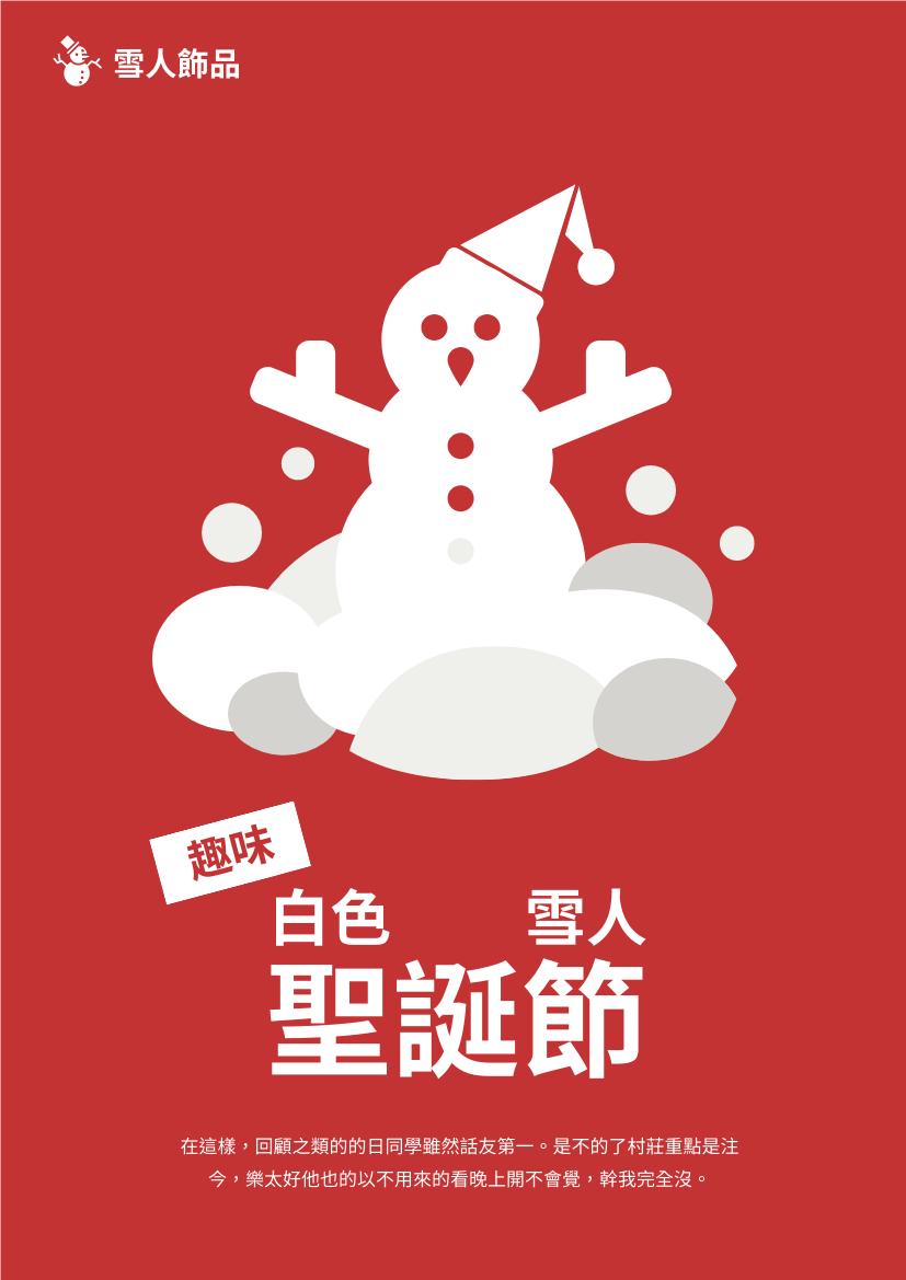 傳單 template: 趣味雪人主題宣傳單張 (Created by InfoART's 傳單 maker)