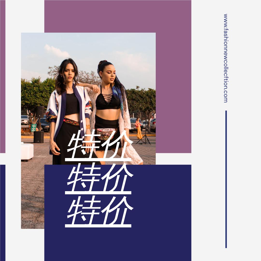 Instagram 帖子 template: 女时装照片促销推广Instagram帖子 (Created by InfoART's Instagram 帖子 maker)