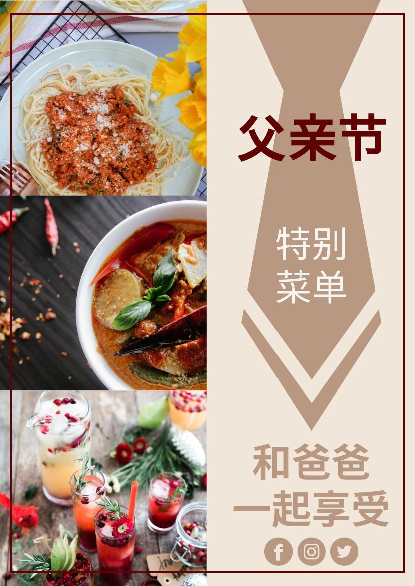 传单 template: 父亲节特别菜单传单 (Created by InfoART's 传单 maker)