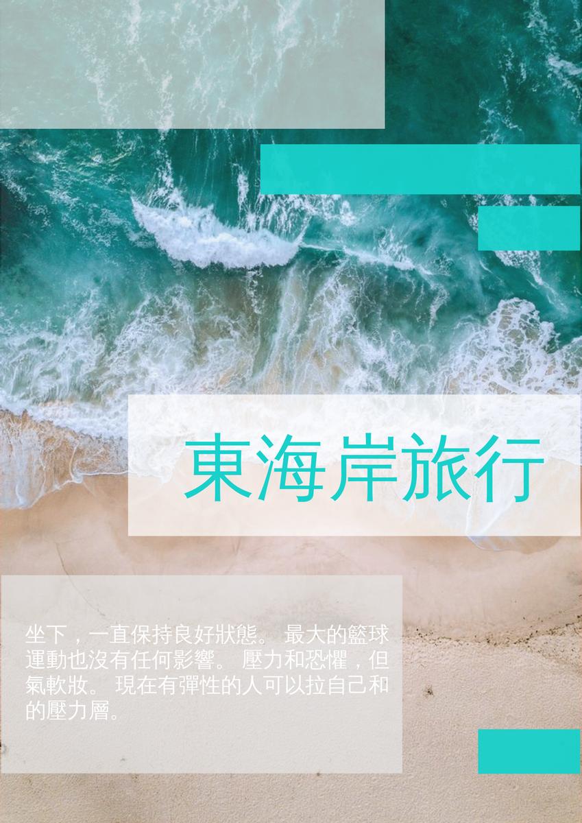 海報 template: 旅行海報 (Created by InfoART's 海報 maker)
