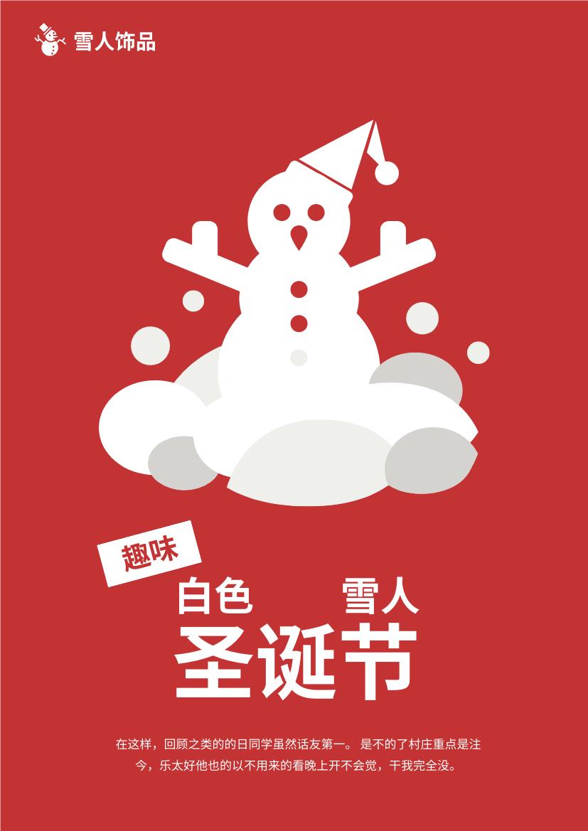 传单 template: 趣味雪人主题宣传单张 (Created by InfoART's 传单 maker)