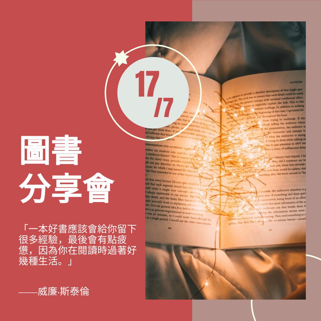 Instagram 帖子 template: 圖書分享會Instagram帖子 (Created by InfoART's Instagram 帖子 maker)