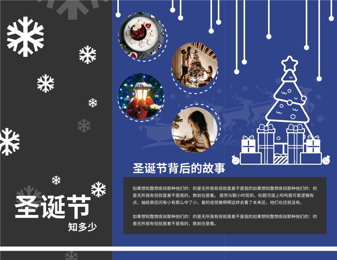 宣传册 template: 圣诞节背后故事小册子 (Created by InfoART's 宣传册 maker)
