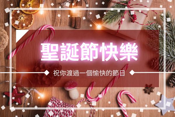 賀卡 template: 繽紛聖誕節快樂賀卡 (Created by InfoART's 賀卡 maker)