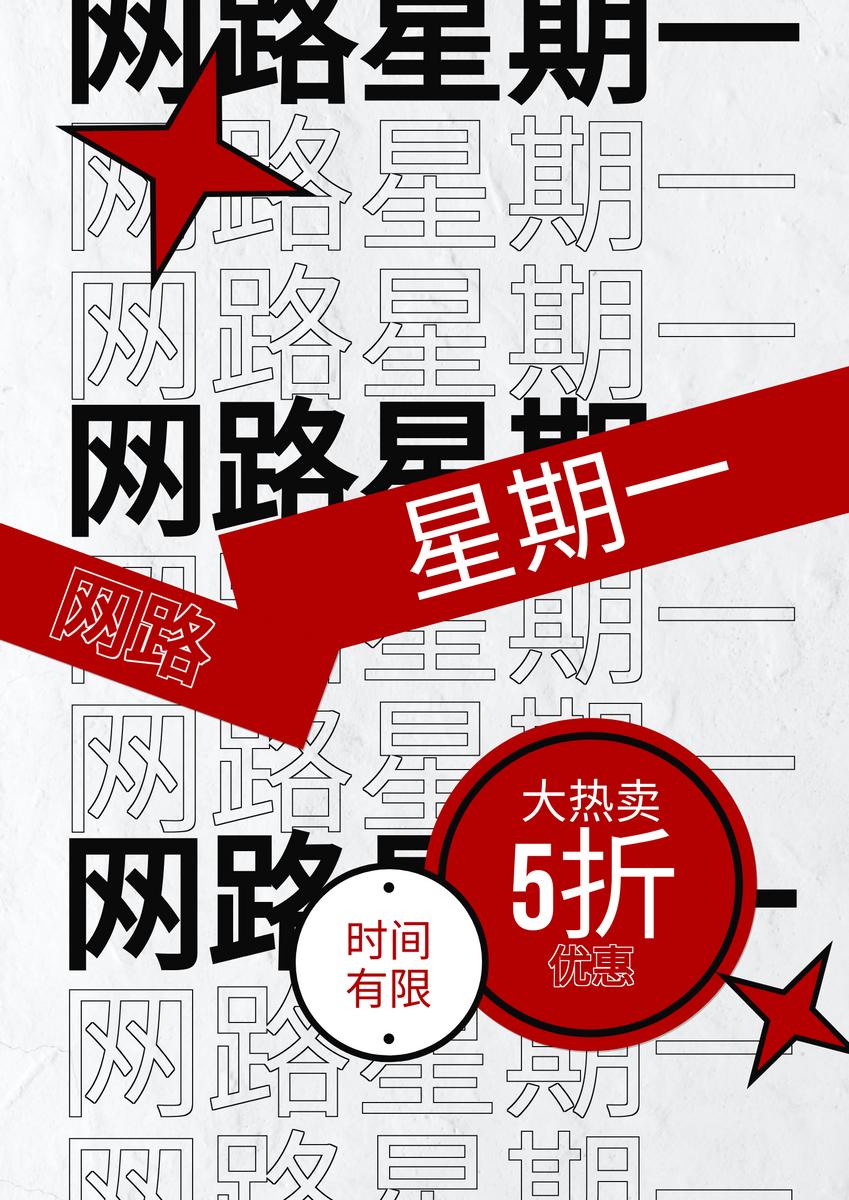 海报 template: 红色和黑色时尚网络星期一海报 (Created by InfoART's 海报 maker)