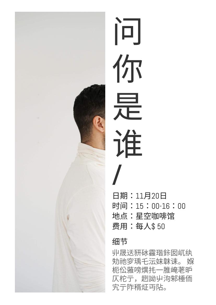 传单 template: 活动海报 (Created by InfoART's 传单 maker)