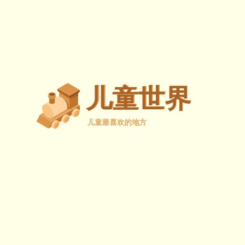 Logo template: 儿童玩具店积木主题标志 (Created by InfoART's Logo maker)