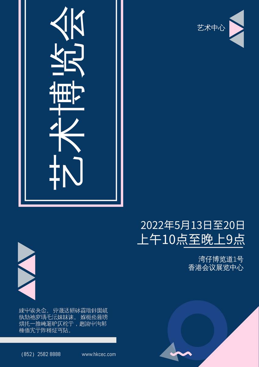 海报 template: 艺术博览会海报 (Created by InfoART's 海报 maker)
