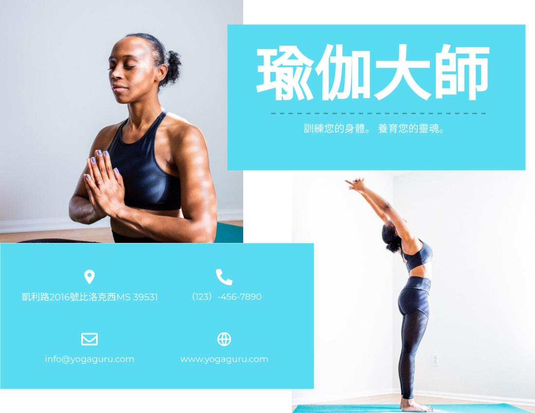 宣傳冊 template: 瑜伽大師 (Created by InfoART's 宣傳冊 maker)