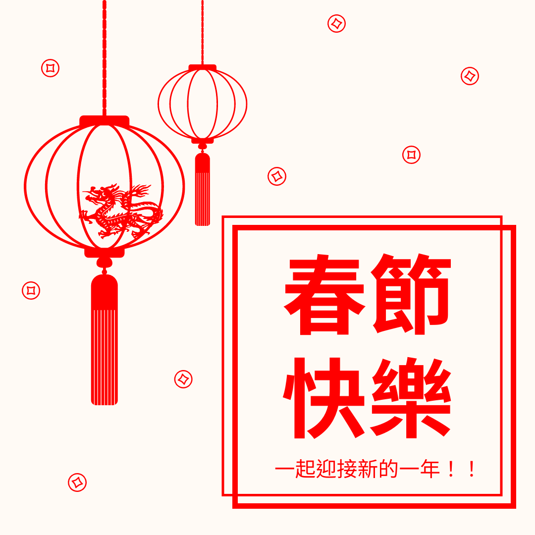 Instagram 帖子 template: 春節快樂Instagram帖子 (Created by InfoART's Instagram 帖子 maker)