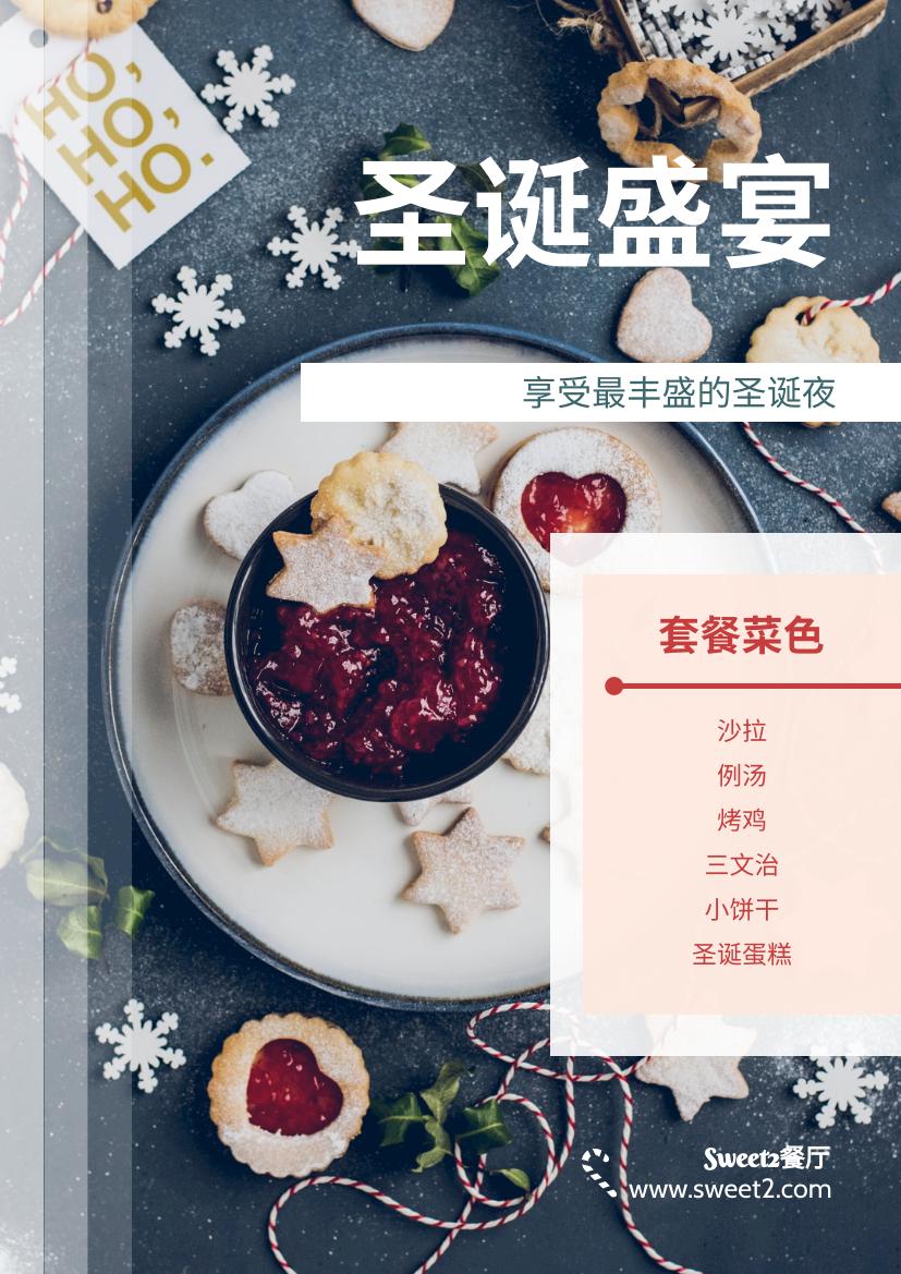 传单 template: 圣诞晚餐宣传单张 (Created by InfoART's 传单 maker)