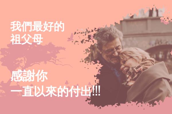 賀卡 template: 祖父母感謝卡 (Created by InfoART's 賀卡 maker)