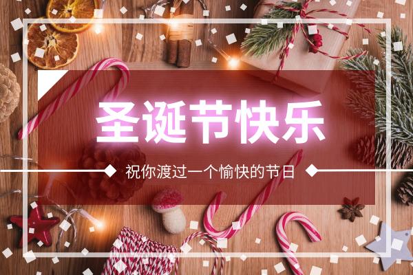 贺卡 template: 缤纷圣诞节快乐贺卡 (Created by InfoART's 贺卡 maker)