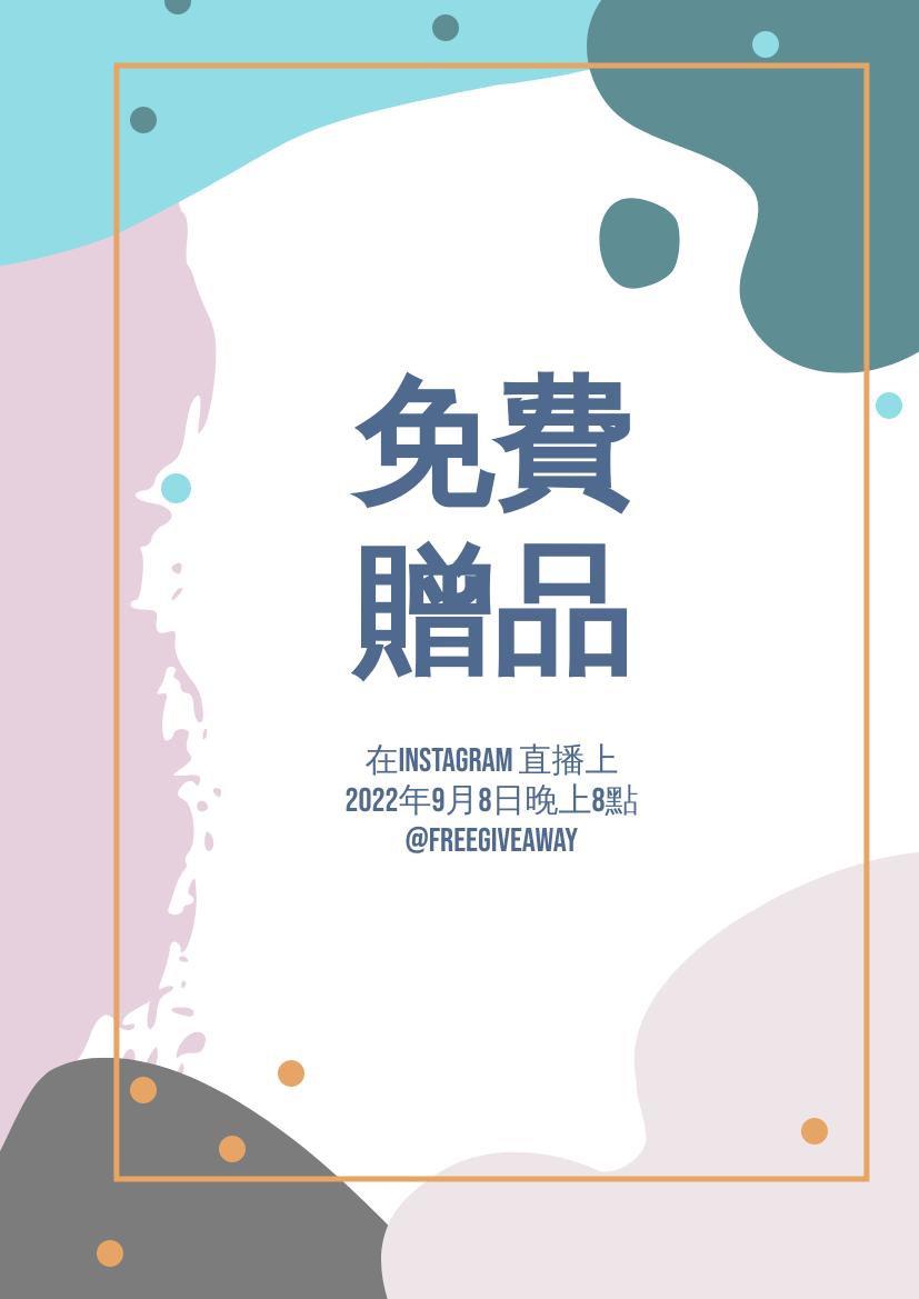 傳單 template: 免費贈品傳單 (Created by InfoART's 傳單 maker)