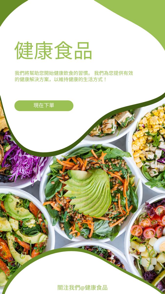 Instagram Story template: 綠色和白色健康食品攝影餐廳促銷Instagram故事 (Created by InfoART's Instagram Story maker)