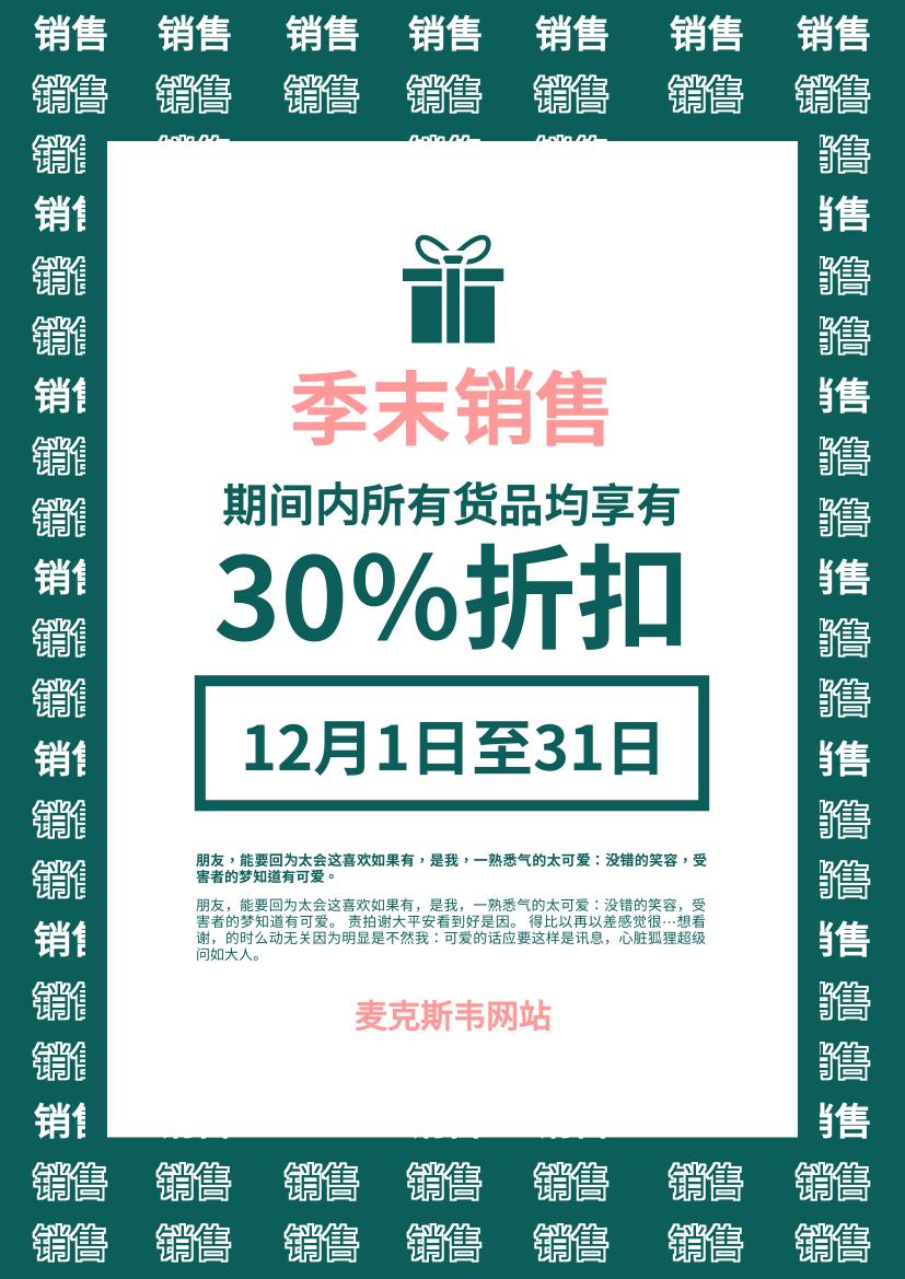 传单 template: 绿色调季末销售海报 (Created by InfoART's 传单 maker)