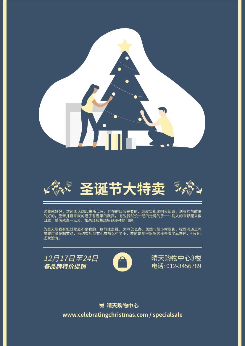 传单 template: 蓝黄色调圣诞节大特卖宣传单张 (Created by InfoART's 传单 maker)